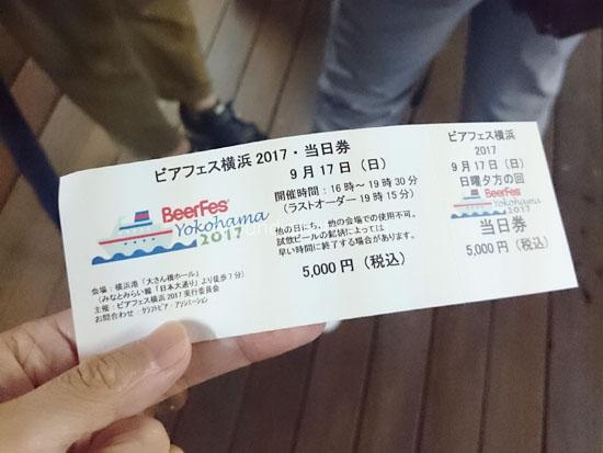 ビアフェス横浜 チケット