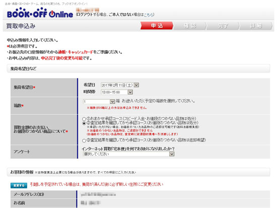 ブックオフオンライン買取申込み