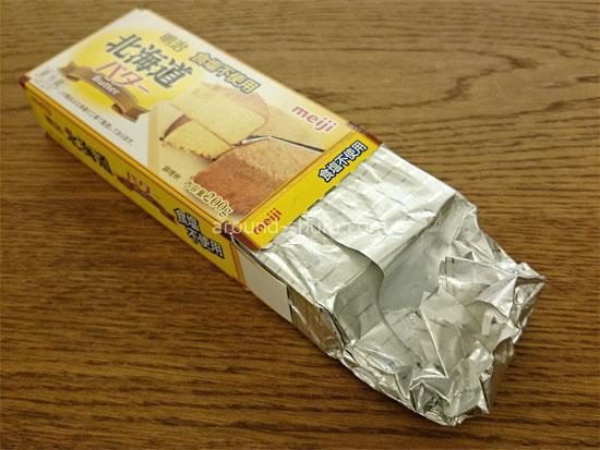 バターの保存方法 before