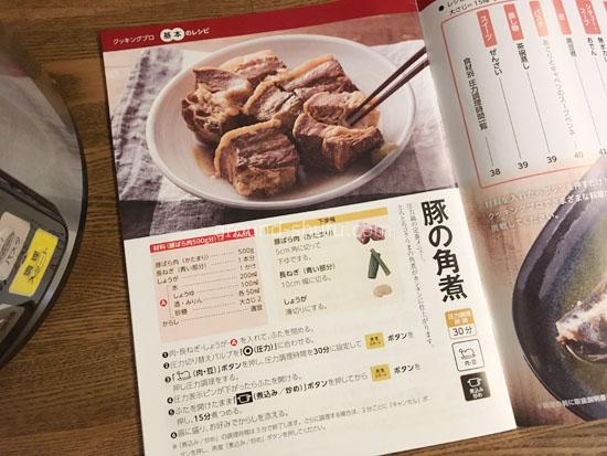 クッキングプロ レシピ