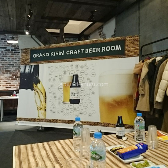 GRAND KIRIN CRAFT BEER ROOM