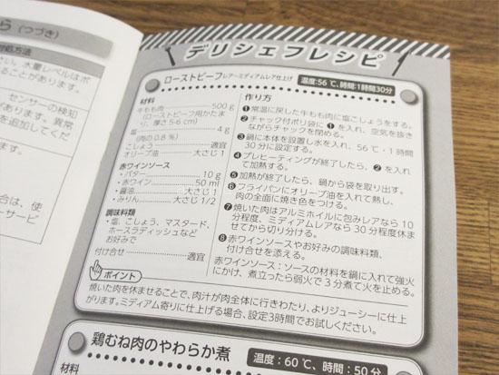 デリシェフ 低温調理 レシピ
