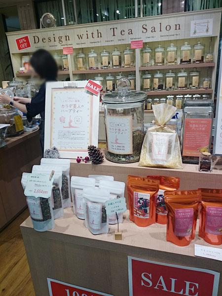 Design with Tea Salon 博多リバレイン店