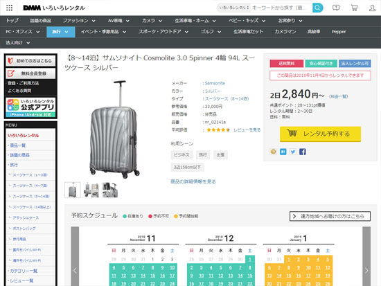 dmm スーツケース レンタル 方法