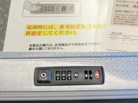 dmmレンタル スーツケース ダイヤルロック
