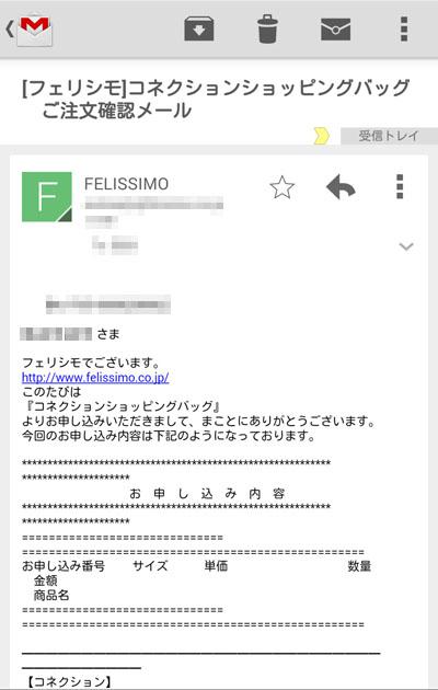 フェリシモ 注文確認メール