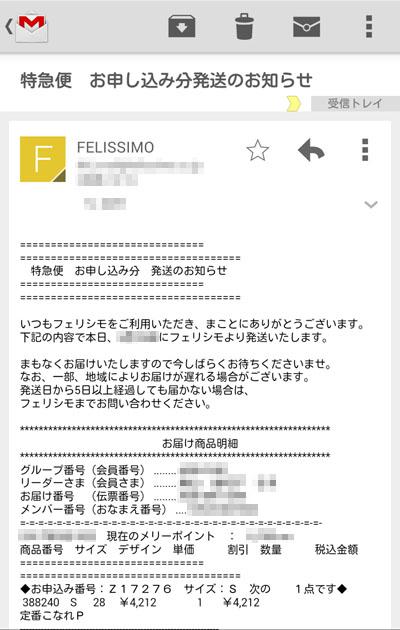 フェリシモ 発送連絡メール