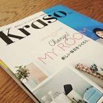 Kraso(クラソ) 2017年 春夏号