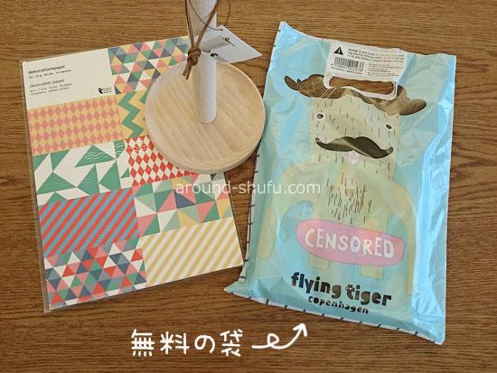フライングタイガー 無料の袋