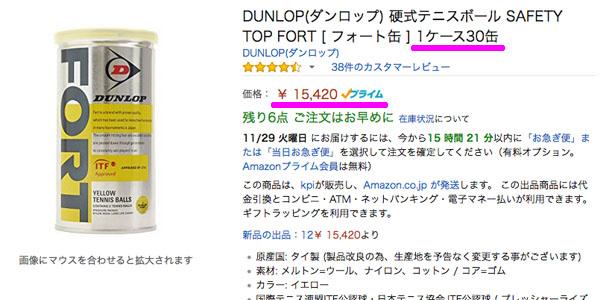 ダンロップフォートをAmazonで検索