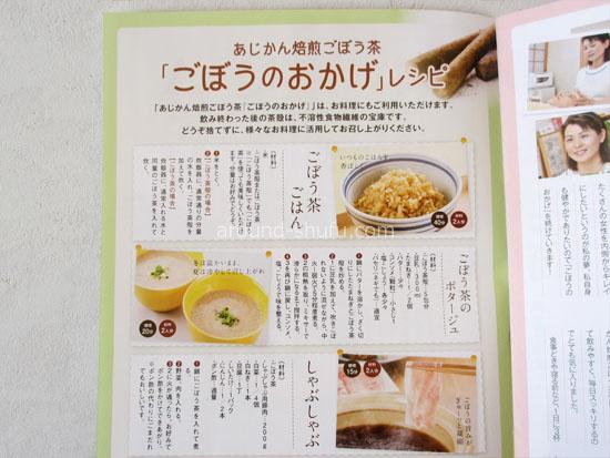 ごぼうのおかげ 茶殻 レシピ