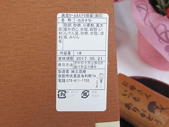黒豆ロールカステラ 原材料名