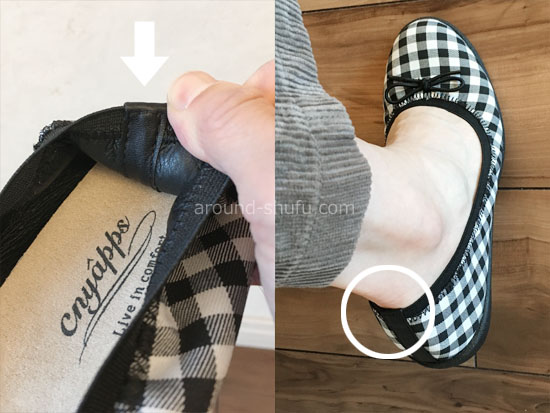 くにゃっプス 靴ずれ