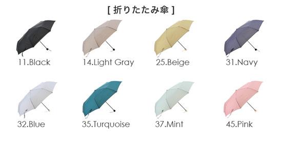 折りたたみ傘 makez. カラーバリエーション