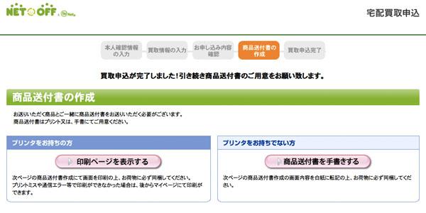 ネットオフ 商品送付書の作成画面