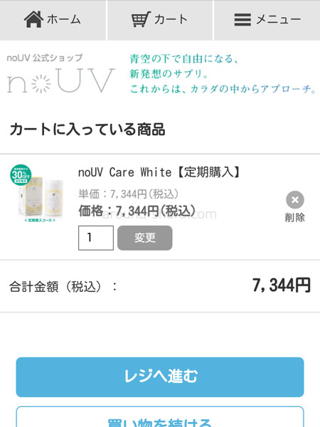noUV Care White 定期購入