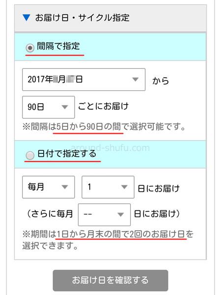 noUV お届け日・サイクル指定