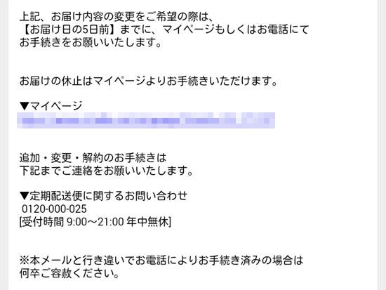 【定期トクトク便】商品のお届けについて メール