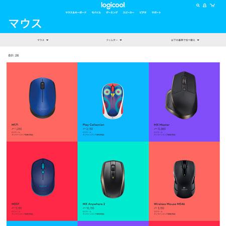 ロジクールwebサイト マウス