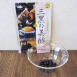 三黒の美酢 サプリメント