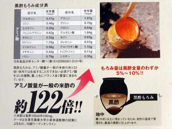 三黒の美酢 成分 黒酢もろみ