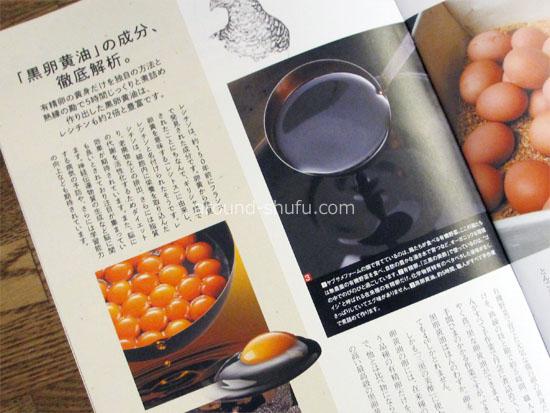三黒の美酢 成分 黒卵黄油