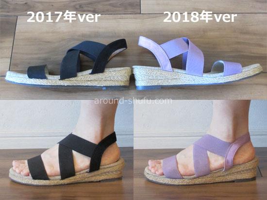 2017年モデルと2018年モデルの比較