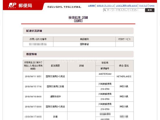 荷物の追跡情報 日本郵便