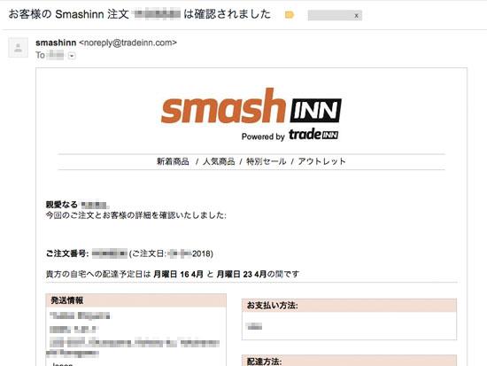 スマッシュイン 注文確認メール