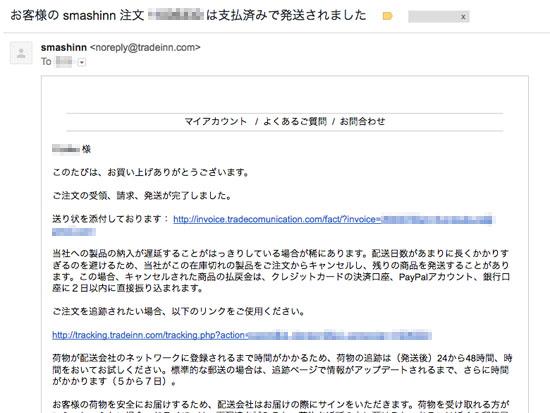 スマッシュイン 発送完了メール