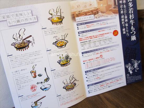 博多若杉牛もつ鍋セット 作り方