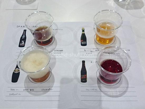 ベルギービール 4種